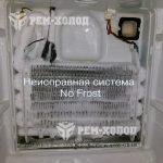 Холодильник lg no frost с нижней морозильной камерой неисправности – Холодильная камера НЕ МОРОЗИТ? Холодильник не охлаждает – что делать?