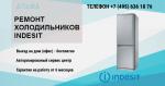 Холодильник индезит обслуживание – Ремонт холодильников indesit – сервисный центр Master177 оказывает услуги по ремонту холодильников на дому в Москве.